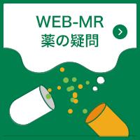 WEB-MR 薬の疑問